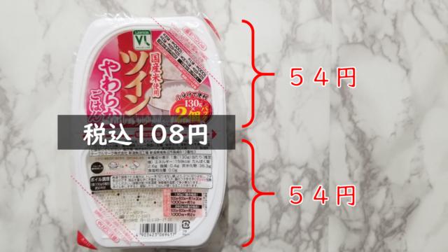 1パックあたり54円