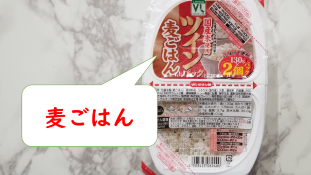 麦ごはんのツインパックご飯